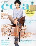 eclat (エクラ) 2013年4月号