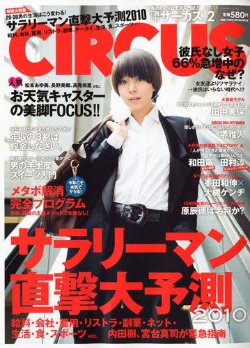 CIRCUS(サーカス) 2010年 02月号 [雑誌]