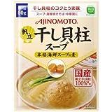 【味の素】干し貝柱スープ 50g×10袋セット