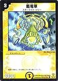 デュエルマスターズ DM06-074-C 《藍電草》