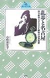 乱歩と名古屋―地方都市モダニズムと探偵小説原風景 (東海 風の道文庫)