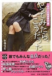 やってみたら、こうだった〈あの人の童貞喪失〉編 (宝島SUGOI文庫)