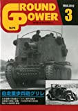GROUND POWER (グランドパワー) 2012年 03月号 [雑誌]