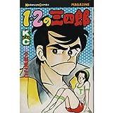 1・2の三四郎(4) (マガジンKC)