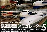 鉄道模型シミュレーター5 第4号