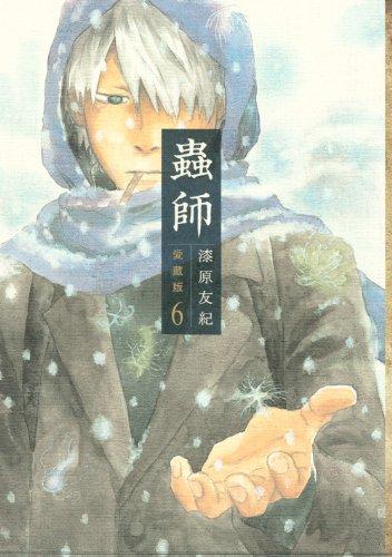 蟲師 愛蔵版(6) (アフタヌーンKCデラックス)