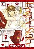 ラブリー・シック 5 (アクアコミックス)