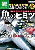 食品のカラクリ7 「魚」のヒミツ−獲れたてピチピチの衝撃ネタ!! (別冊宝島 1483 ノンフィクション)