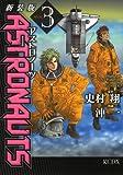 新装版 ASTRONAUTS(3) <完> (KCデラックス )