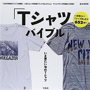 「Tシャツ」バイブル (e-MOOK)