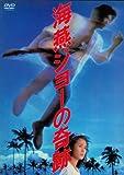 あの頃映画 「海燕ジョーの奇跡」 DVD