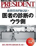 PRESIDENT (プレジデント) 2017年1/2号(医者の診断のウラ側)