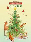 ピアノソロ 初中級 クリスマスを楽しむピアノ絵本 (ピアノ・ソロ)