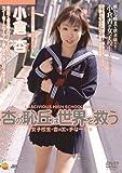 なりきり24時間 vol.11 杏の恥丘は世界を救う [DVD]