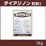 日本化薬 殺虫剤 ダイアジノン粒剤3 1kg