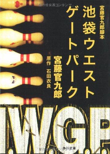 宮藤官九郎脚本 池袋ウエストゲートパーク (角川文庫)