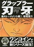 グラップラー刃牙最大トーナメント編 1 (AKITA TOP COMICS500)