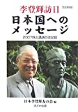 李登輝訪日 日本国へのメッセージ―2007旅と講演の全記録