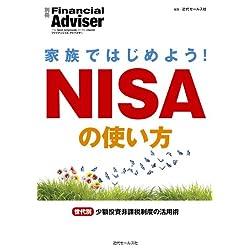 家族ではじめよう! NISAの使い方 (別冊Financial Adviser)