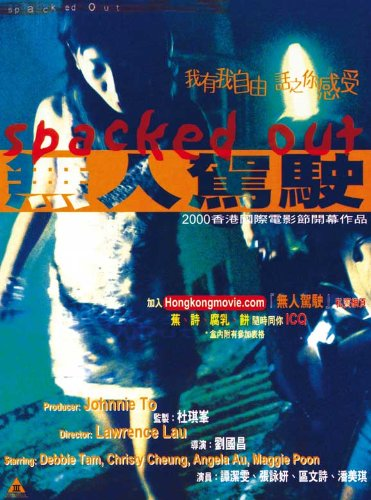 spacked-out-poster-movie-hong-kong-27-x-40-in-69cm-x-102cm-angela-au-man-sze-au-wing-yin-cheung-man-
