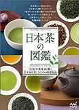 日本茶の図鑑