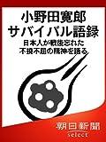 小野田寛郎サバイバル語録 日本人が戦後忘れた不撓不屈の精神を語る 朝日新聞デジタルSELECT