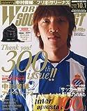 WORLD SOCCER DIGEST (ワールドサッカーダイジェスト) 2009年 10/1号 [雑誌]