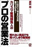 カリスマ販売請負人のプロの営業法〜1日で1480万円売り上げる!〜