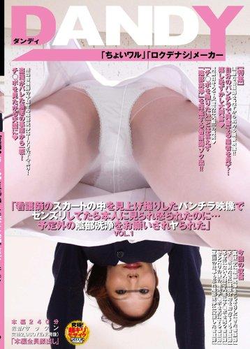 「看護師のスカートの中を見上げ撮りしたパンチラ映像でセンズリしてたら本人に見られ怒られたのに・・・予定外の陰部洗浄をお願いされヤられた」VOL.1 [DVD]