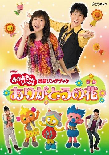 NHKおかあさんといっしょ 最新ソングブック 「ありがとうの花」 [DVD]