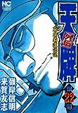 天牌外伝 22 (ニチブンコミックス)