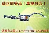 送料無料 新品マフラー■ハイゼット S200C S200P S210P 前期 純正同等/車検対応055-205C