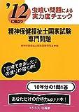 虫喰い問題による実力度チェック '12に役立つ精神保健福祉士国家試験・専門問題
