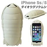 docomo au SoftBank iPhone5 iPhone5S 専用 ダイオウグソクムシ シリコン iPhone ケース カバー ジャケット