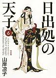 日出処の天子 〈完全版〉/第6巻 (MFコミックス)