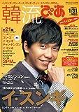 韓流ぴあ 2011年 1/31号