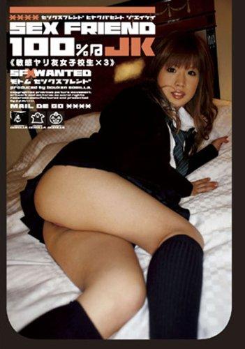 SEX FRIEND 100%@JK敏感ヤリ友女子校生×3 [DVD] BOG-2005