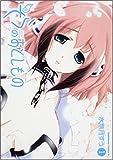そらのおとしもの 1 (角川コミックス・エース 126-6)