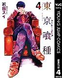 東京喰種トーキョーグール リマスター版 4 (ヤングジャンプコミックスDIGITAL) -