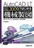 AutoCAD LT 2007/2008/2009ではじめる機械製図