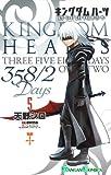 キングダム ハーツ 358/2 Days5巻 (デジタル版ガンガンコミックス)