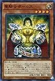 聖騎士ボールス(スーパーレア) 遊戯王 ナイツ・オブ・グローリー(EP14) シングルカード EP14-JP016-SR