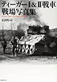 ティーガー1&2戦車 戦場写真集