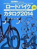ロードバイクカタログ 2014 (ヤエスメディアムック 425)