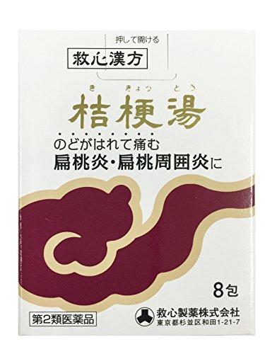 【第2類医薬品】[救心漢方]桔梗湯エキス散 8包
