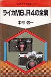 ライカM6、R4の全貌 (現代カメラ新書〈No.99〉)