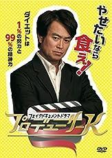 フェイクドキュメントドラマ プロデューサーK [DVD]