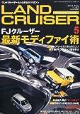 LAND CRUISER MAGAZINE (ランドクルーザー マガジン) 2011年 05月号 [雑誌]