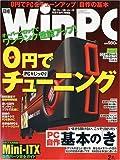 日経WinPC(ウィンピーシー) 2010年 02月号 [雑誌]