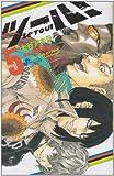 ツール! 5 (少年サンデーコミックス)